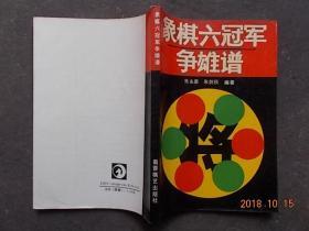 象棋六冠军争雄谱