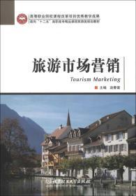 旅游市场营销 赵春雷 北京理工大学出版社 9787564034344