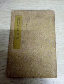 国学基本丛书苏诗补注