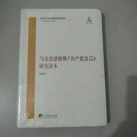 马克思恩格斯《共产党宣言》研究读本【未拆封】