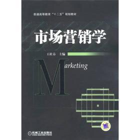 """普通高等教育""""十二五""""规划教材:市场营销学"""