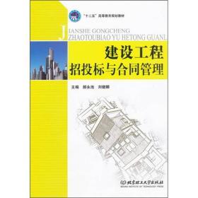 建设工程招投标与合同管理 郝永池刘健娜 北京理工大学出版社 9787564050016