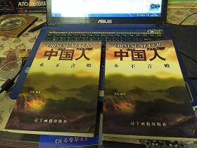 中国人永不言败-华商英豪传 上下册