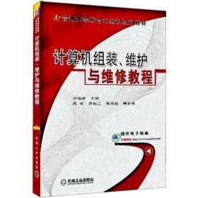 计算机组装、维护与维修教程 刘瑞新   机械工业出版社 97871