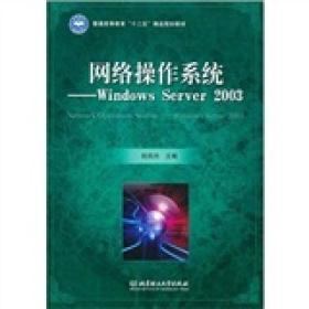 网络操作系统:Windows Server 2003