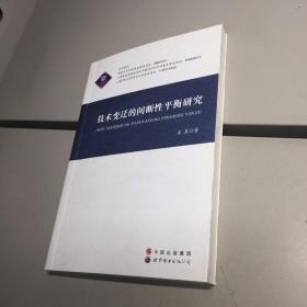 经济理论研究丛书:技术变迁的间断性平衡研究 【一版一印 正版现货   实图拍摄 看图下单】