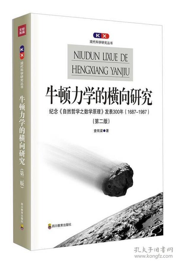牛顿力学的横向研究:纪念《自然哲学之数学原理》发表300年(1687-1987)(第二版)