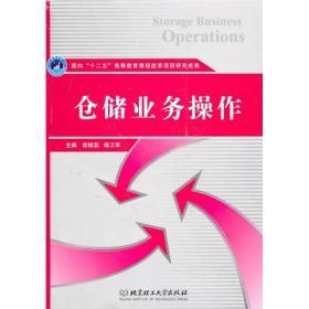 仓储业务操作 徐丽蕊 北京理工大学出版社 9787564035693