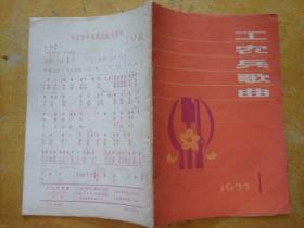 工农兵歌曲 1977 1
