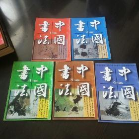 中国书法杂志1995年1,2,4,5,6期(少第3期)