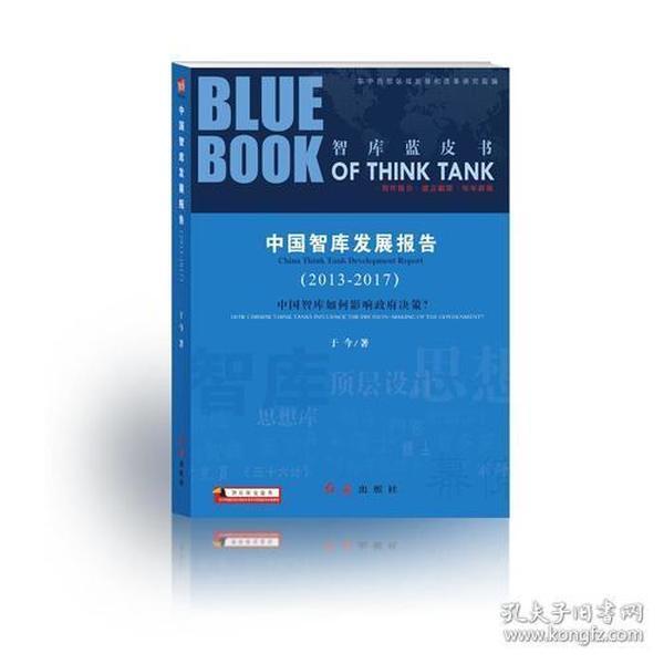 中国智库发展报告(2013-2017) :中国智库如何影响政府决策