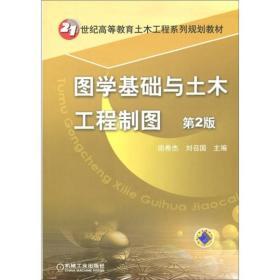 21世纪高等教育土木工程系列规划教材:图学基础与土木工程制图(第2版)