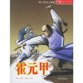 霍元甲——漫画中华英雄