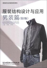 服装结构设计与应用:男装篇(第2版)/服装类专业创新型规划教材