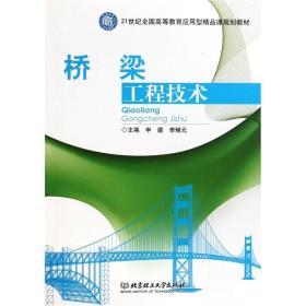 桥梁工程技术