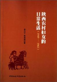 陕西农村妇女的日常生活(1949-1965)