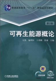 """可再生能源概论(第2版)/普通高等教育""""十一五""""国家级规划教材"""