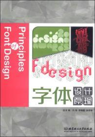 字体设计原理