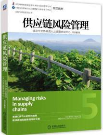 二手供应链风险管理 英国皇家采购与供应学会北京中交协物流机