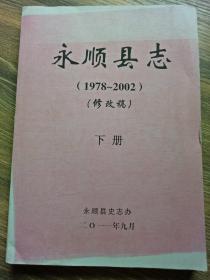 永顺县志1978-2002修改稿下册