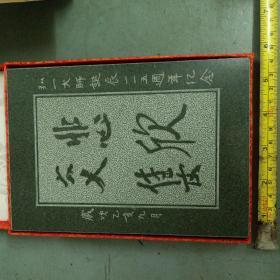 弘一大师诞辰115周年纪念<悲欣交集>影雕