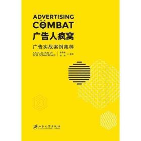 正版新书广告人疯窝:广告实战案例集粹