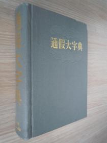 通假大字典 大32开!精装本!  未翻阅过.