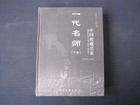 《中国收藏名家 一代名师 下》精装本,内页有彩页