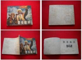 《雪夜融冰》,上海人民1972.11一版三印,2344号,连环画