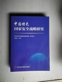 43-2中国特色国家安全战略研究