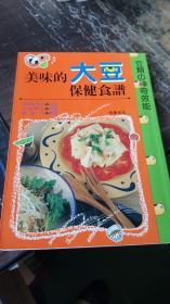 美味的大豆保健食谱
