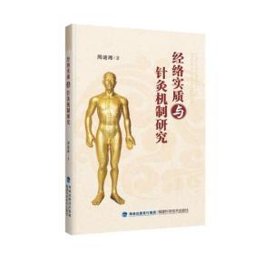 送书签cs-9787533549275-经络实质与针灸机制研究