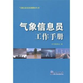 气象信息员工作手册