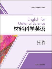 材料科学英语(大学专门用途英语系列教材)