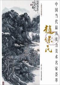 中国当代最具实力美术名家荟萃:赵保民