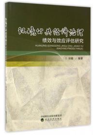 环境公共经济治理绩效与效应评估研究