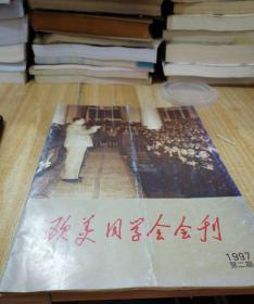 欧美同学会会刊一九九七年第二期