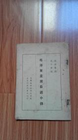 毛泽东主席自述小传