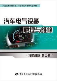汽车电气设备原理与维修(技师模块 第二册)