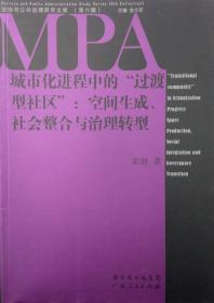 """政治与公共治理研究文库(第六辑):城市化进程中的""""过渡型社区"""""""