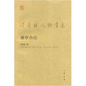 康章合论:汪荣祖人物书系