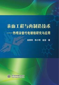 表面工程与再制造技术:热喷涂替代电镀铬研究与应用