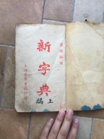 民国字典 新字典 上编 上海群学书社