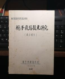 栀子栽培技术研究(栽培部分)