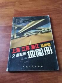 上海江苏浙江及周边交通旅游地图册