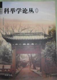 2010科举学论丛  第三辑 明代嘉定县进士传略 (正版)