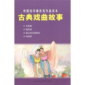 中国连环画优秀作品读本:古典戏曲故事