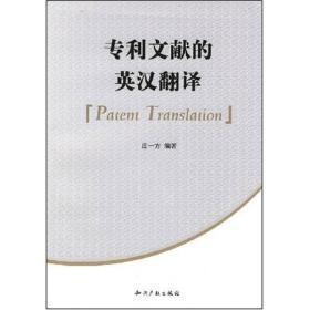 专利文献的英汉翻译