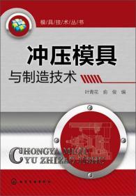 模具技术丛书:冲压模具与制造技术