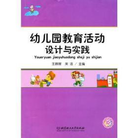 幼儿园教育活动设计与实践 王晖晖宋洁刘凤莲编 北京理工大学出版社 9787564033194
